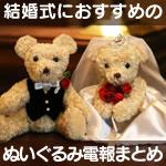 結婚式の電報におすすめのぬいぐるみ