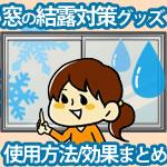 窓の結露対策グッズ使用方法/効果まとめ