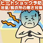 浴室の寒さ対策でヒートショック予防