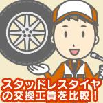 スタッドレスタイヤ の交換工賃を比較!
