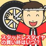 スタッドレスタイヤの買い時はいつ?