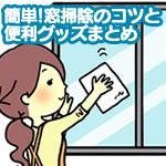 簡単!窓掃除のコツと 便利グッズまとめ