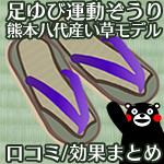 熊本大学×誉~足指運動ぞうり八代産い草モデル