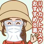 洗えるUVカットマスク