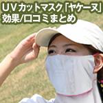 UVカットマスク「ヤケーヌ」の効果/口コミ