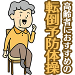 高齢者におすすめの転倒予防体操