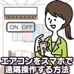 エアコンをスマホで遠隔操作する方法