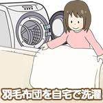 羽毛布団を自宅で洗濯~洗い方・干し方