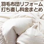 羽毛布団リフォーム 打ち直し料金まとめ